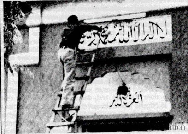 Desecration of the Kalima Shahada (Islamic declaration of faith) outside a Mosque owned by the Ahmadiyya Community in Pakistan.