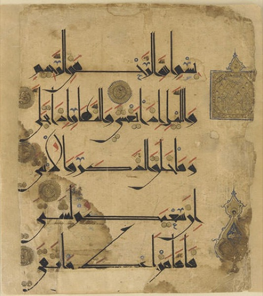 Kufic script from the Holy Qur'an, 11th century. Smithsonian's Museums of Asian Art.