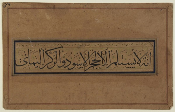 An example of Thuluth script thought to be by Al-Mustasimi.
